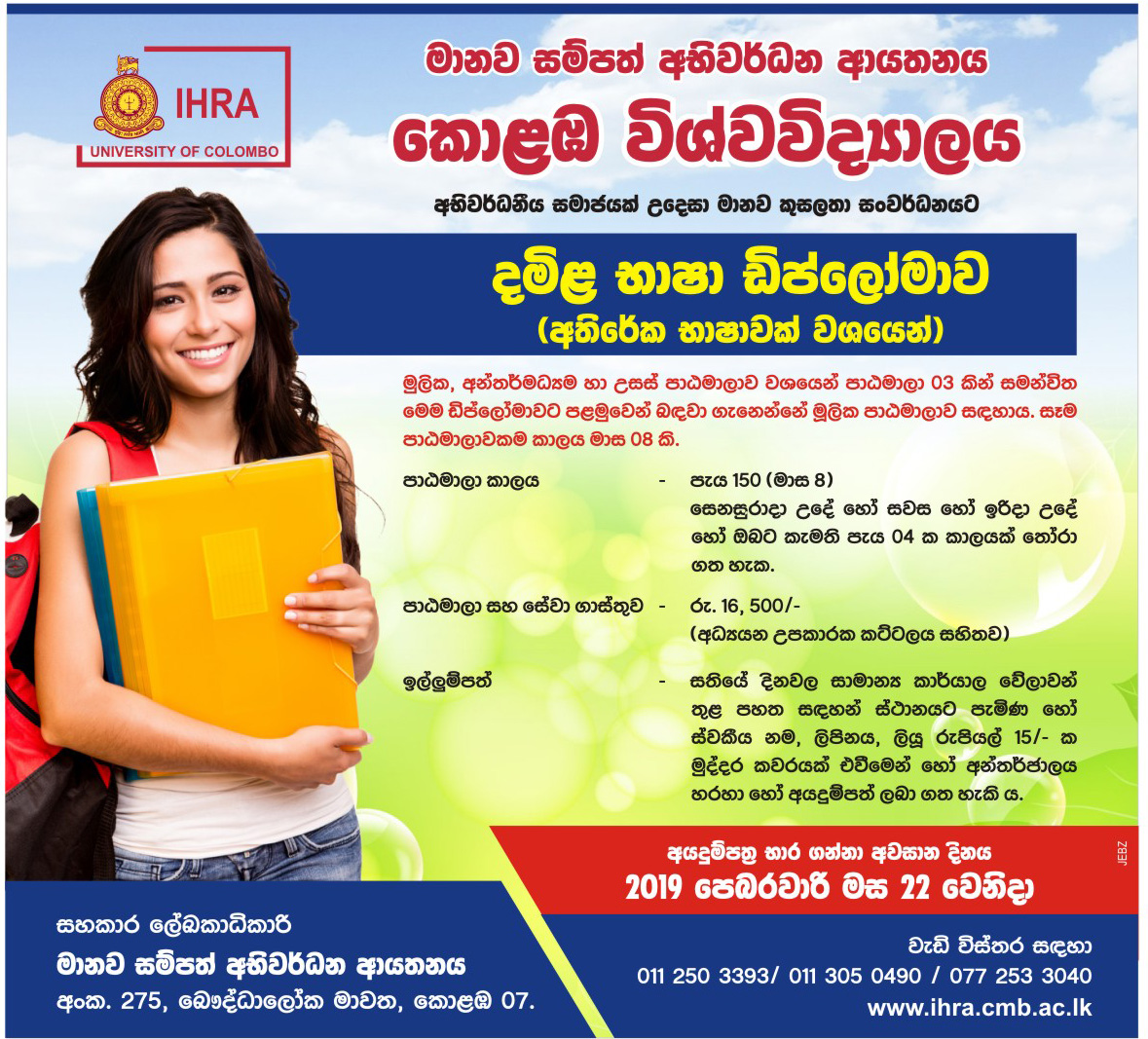 Diploma in Tamil as an Additional Language (DTAL) | IHRA