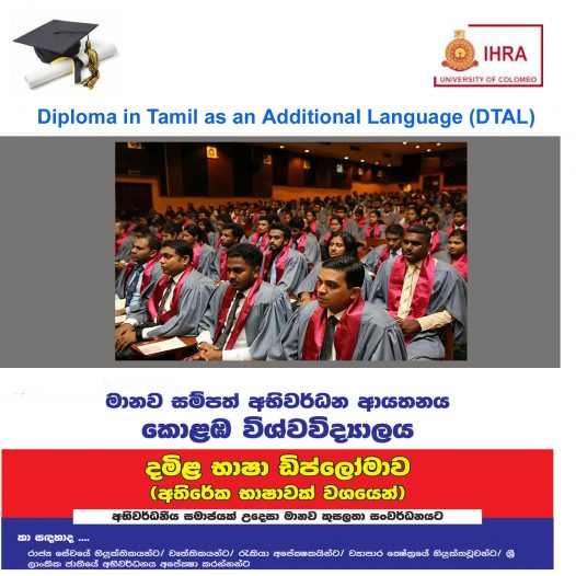 Diploma in Tamil as an Additional Language (DTAL)