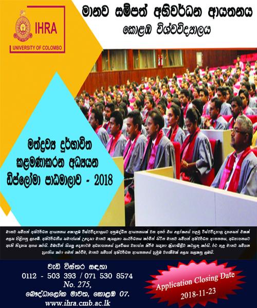 Diploma in Drugs Abuse Management Studies (DDAMS)