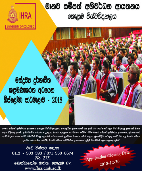 Diploma in Drugs Abuse Management Studies (DDAMS)