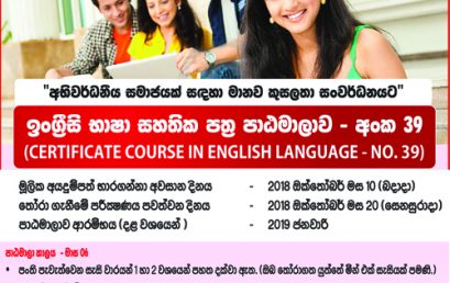 Certificate Course in English Language (CCEL)