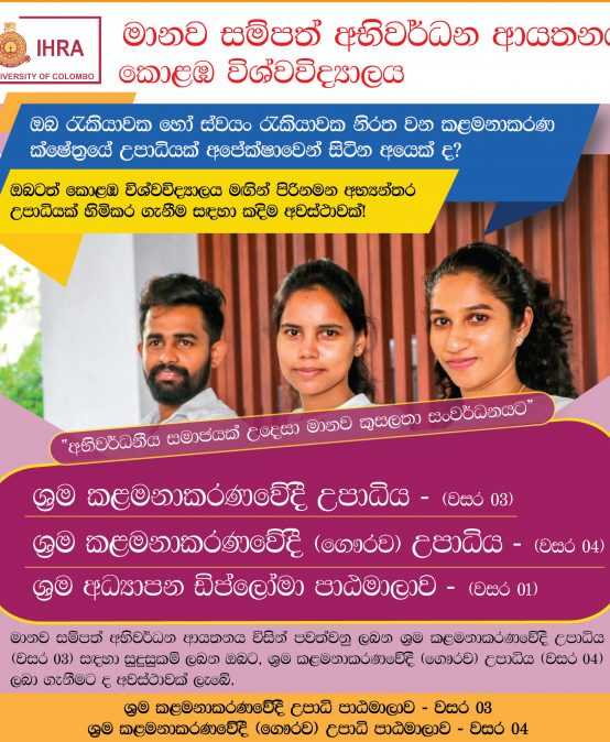 Diploma in  Labour Education
