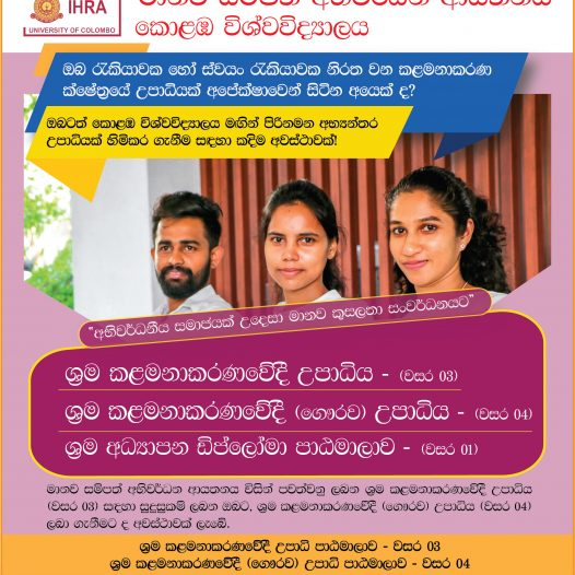 INTAKE 2020 : Bachelor of Labour Management/ Bachelor of Labour Management (Honors) & Diploma in Labour Education