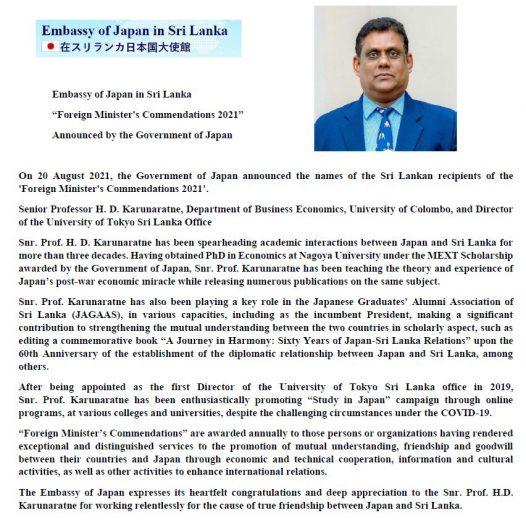 Senior Professor H D Karunaratna, Director, IHRA-UOC Awarded 'Foreign Minister's Commendations 2021' announced by Japanese Government