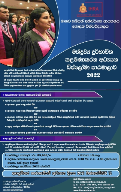 Diploma in Drugs Abuse Management Studies 2022